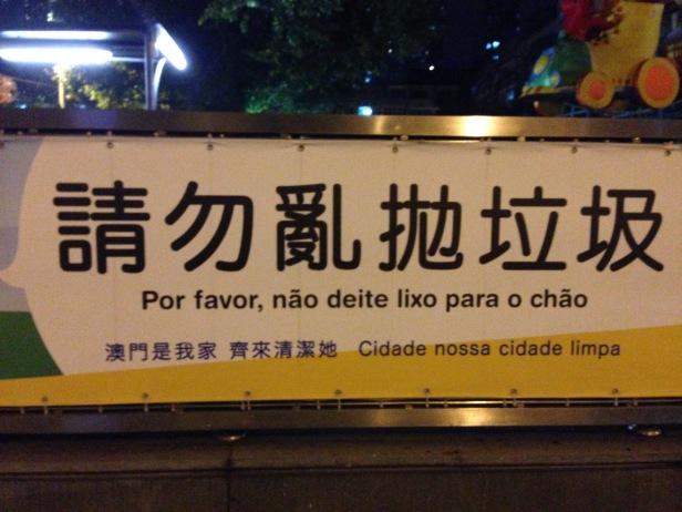 Cartaz em Macau em chinês e português de Portugal.